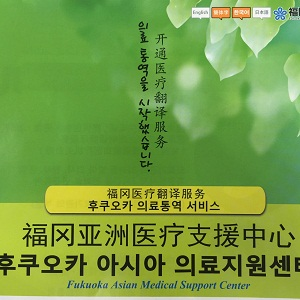 為加強推廣國際醫療服務-日本「福岡亞洲醫療支援中心」提供外國病患免費口譯服務