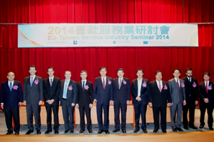 臺灣服務業邁向全球化發展 展望歐盟合作交流契機佳