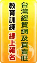 台灣經貿網及買賣旺教育訓練 線上報名